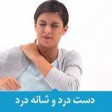 دست درد و شانه درد