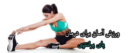 تمرینات تقویتی پا